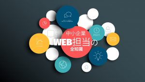 中小企業WEB担当の全知識