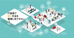 中小企業のためのIT技術活用情報サロン